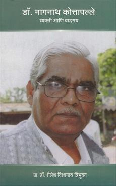 Dr. Nagnath Kottapalle Vyakti Ani Wangmay