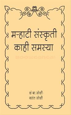 Marhati Sanskruti: Kahi Samsya