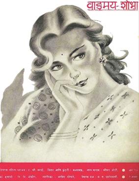 वाङ्मय शोभा ( जून १९५७ )