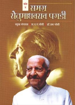 Samagra Setumadhavrao Pagadi - Khand 4