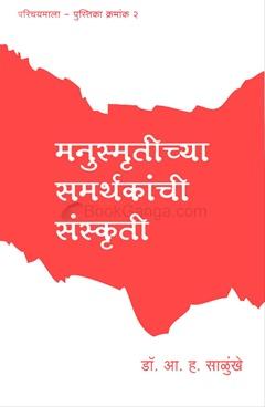 Manusmrutichya Samarthkanchi Sanskruti
