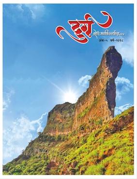 Durg Shodh Gadkillyancha 2018