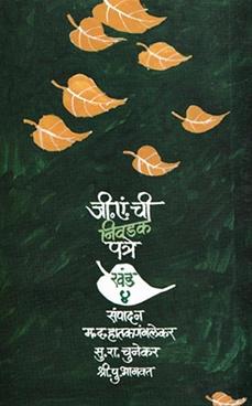 Ji. A. Chi Nivdak Patre : Khand 4