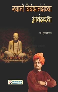 Swami Vivekanandanchya Anandkatha