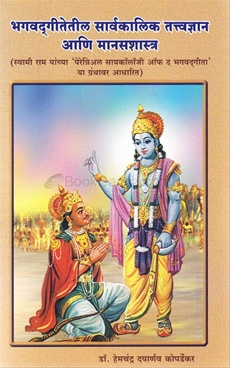 Bhagavdagitetil Sarvakalik Tatvadnyan Ani Mansashastra
