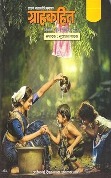 Grahakhit Diwali Ank 2019