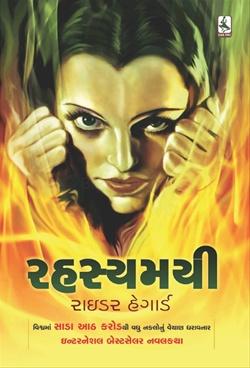 Rahasyamayi (Gujarati)