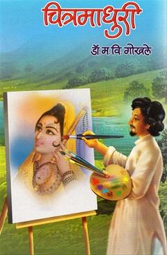 Chitramadhuri