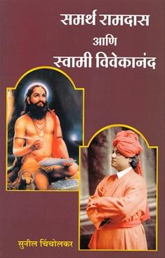 Samarth Ramdas Ani Swami Vivekanand