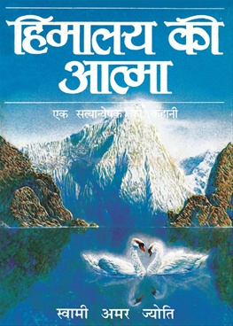 Himalay Ki Aatma
