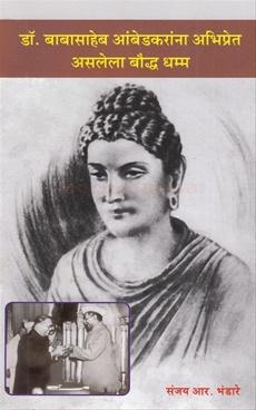 Dr. Babasaheb Ambedkaranna Abhipret Asalela Bouddh Dhamm
