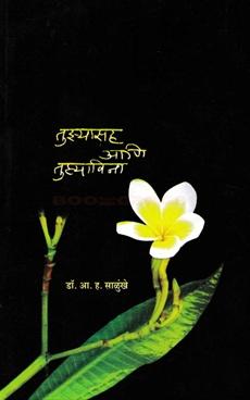 Tujhyasah Ani Tujhyavina