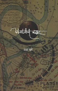 Antajichi Bakhar