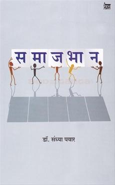 Samajbhan