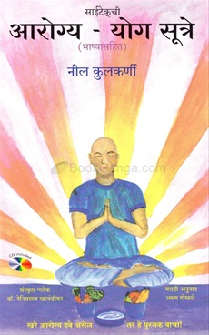 Arogya - Yoga Sutre