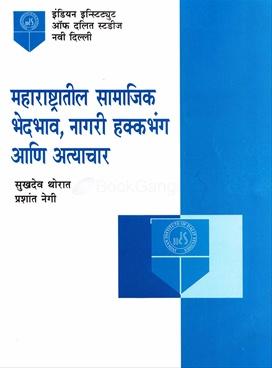 Maharashtratil Samajik Bhedbhav Nagari Hakkbhang Ani Atyachar