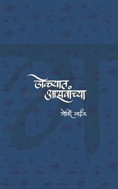 Dolyat Aasvanchya