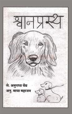 Shwanprastha