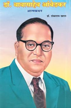 Dr. Babasaheb Aambedkar