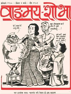 वाङ्मय शोभा ( जानेवारी १९८० )