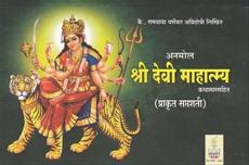 श्री देवी माहात्म्य