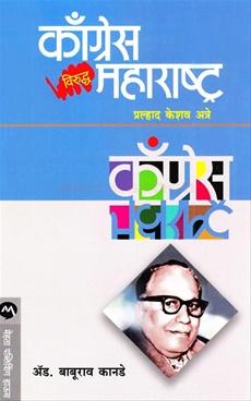 Congress Viruddha Maharashtra