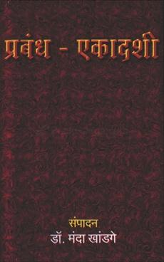 Prabandh Ekadshi