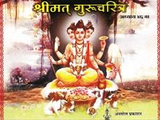 Shrimat Gurucharitra (Adhyay 46 Va)