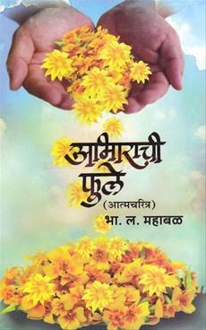 Aabharachi phule