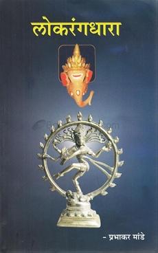 Lokrangdhara