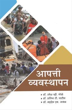 Apatti Vyavasthapan