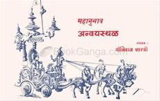 Mahanubhav Anvaysthal