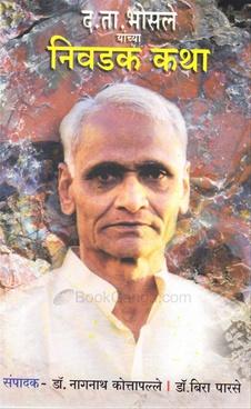 D. Ta. Bhosale Yanchya Nivdak Katha