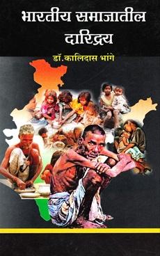 Bharatiy Samajatil Daridrya