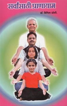 Sarvansathi Pranayam