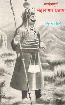 Swatantryasurya Maharana Pratap