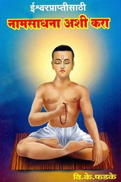 Namsadhana Ashi Kara