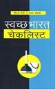 स्वच्छता भारत चेकलिस्ट