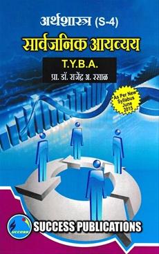 Sarvajanik Aayavyay T.Y.B.A.
