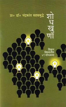 Shodhakhuna