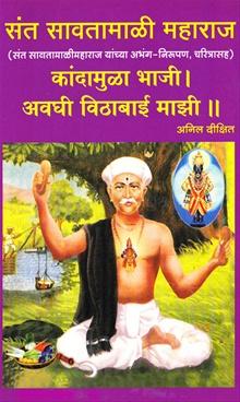 Sant Savatamali Maharaj