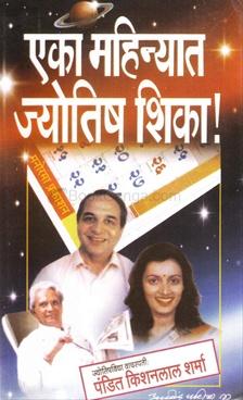 Eka Mahinyat Jyotish Shika