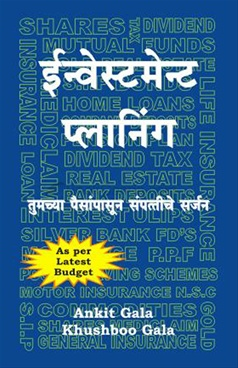 Investment Planning (Marathi)
