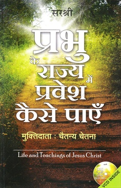 Prabhu Ke Rajya Me Pravesh Kaise Paye