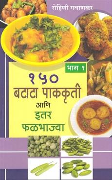 150 Batata Pakakruti Ani Itar Phalbhajya Bhag 1