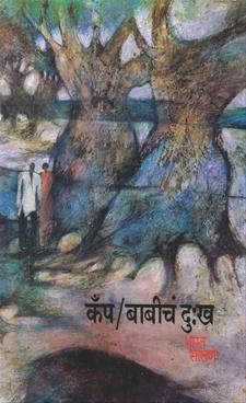 Camp Babicha Dukha