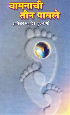 Vamanachi Teen Pavale ( Bhag 1 )