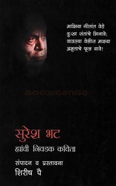 Suresh bhat Hyanchi Nivdak Kavita
