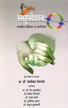 Samupadeshan : Shastriy Prakriya V Upyojan