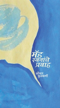 Mad Swapnanche Pravah